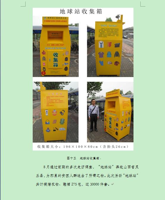 2013年地球站公益创业工程工作报告